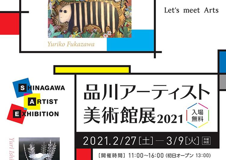 品川アーティスト美術館展2021