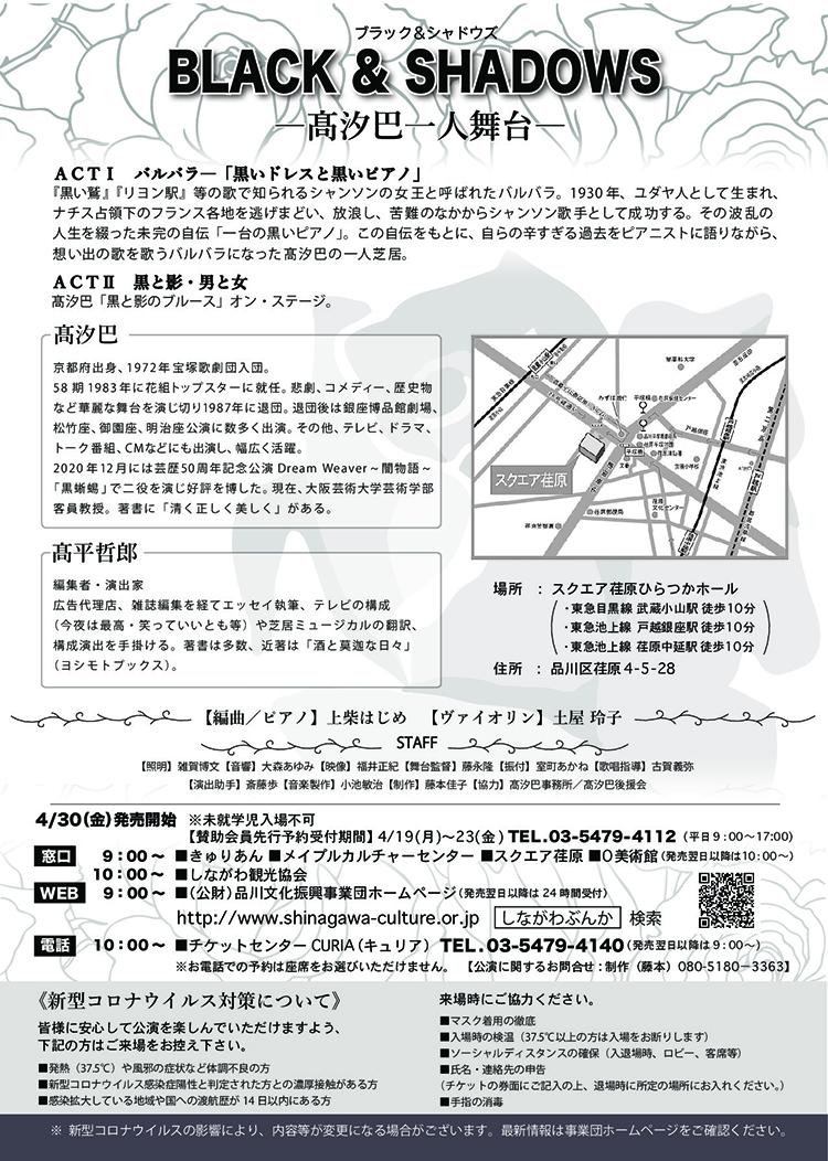 スクエア荏原 BLACK & SHADOWS ~高汐巴一人舞台~