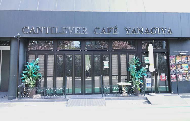 カンチレバー カフェ 柳屋