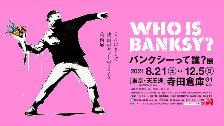 寺田倉庫「バンクシーって誰?展」