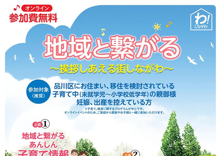 東京青年会議所「地域と繋がる~挨拶しあえる街しながわ~」