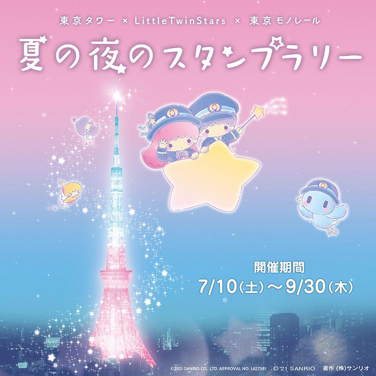東京タワー×LittleTwinstars×東京モノレール「夏の夜のスタンプラリー」