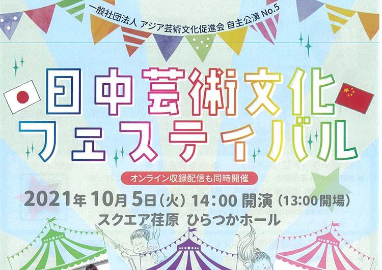 日中芸術文化フェスティバル